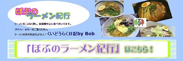 bob_banar