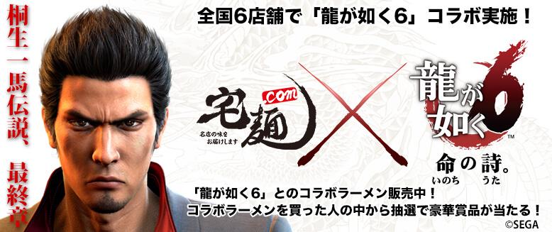 ryu-ga-gotoku-jpg